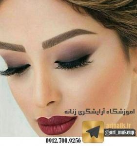 آموزشگاه آرایشگری زنانه, اموزشگاه ارایشگری, بهترین آموزشگاه آرایشگری, بهترین آموزشگاه آرایشگری زنانه, بهترین آموزشگاه آرایشگری زنانه در تهران, بهترین اموزشگاه ارایشگری زنانه, بهترین اموزشگاه ارایشگری زنانه در تهران