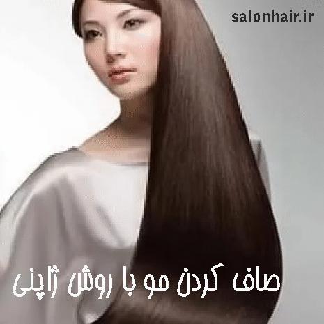صافی مو به روش ژاپنی